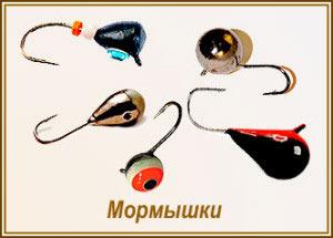 mormyshki